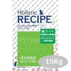 ホリスティックレセピー 猫用ライト チキン&ライス 15Kg|magpet