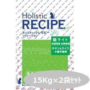 ホリスティックレセピー 猫用ライト チキン&ライス 15Kg2袋セット|magpet