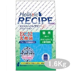 ホリスティックレセピー EC-12 猫用 1.6kg|magpet