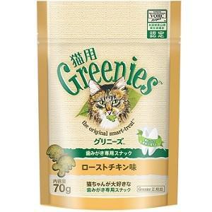 ニュートログリニーズ 猫用 ローストチキン味  70g|magpet