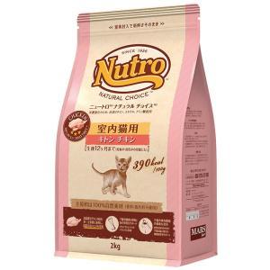 ニュートロ ナチュラルチョイス キャット 室内猫用 キトン チキン2Kg|magpet