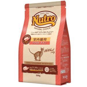 ニュートロ ナチュラルチョイス キャット 室内猫用 アダルト チキン500g|magpet