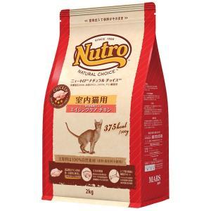 ニュートロ ナチュラルチョイス キャット 室内猫用 シニア チキン2Kg|magpet