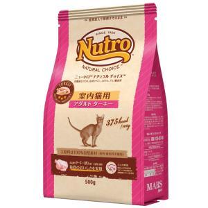 ニュートロ ナチュラルチョイス キャット 室内猫用 アダルト ターキー500g|magpet