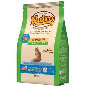 ニュートロ ナチュラルチョイス キャット 室内猫用 アダルト サーモン500g|magpet