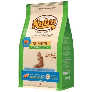 ニュートロ ナチュラルチョイス キャット 室内猫用 アダルト サーモン2Kg|magpet