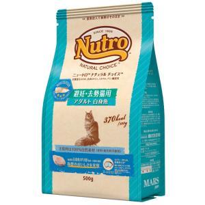 ニュートロ ナチュラルチョイス 避妊去勢猫用アダルト 白身魚500g|magpet