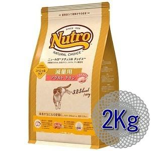 ニュートロ ナチュラルチョイス キャット 減量用 アダルト チキン2Kg|magpet