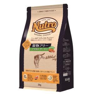ニュートロ ナチュラルチョイス キャット 穀物フリー アダルト サーモン2Kg|magpet
