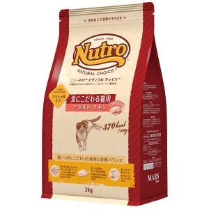 ニュートロ ナチュラルチョイス食にこだわる猫用アダルト チキン2Kg|magpet