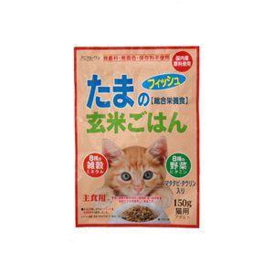 (株)アニマル・ワン たまの玄米ごはん フィッシュ 150g|magpet