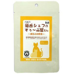 (株)アニマル・ワン 猫舌シェフのすぅ〜ぷ屋さん 黄色のお野菜 50g|magpet