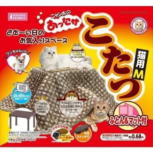 マルカン あったかこたつ猫用 M CT-445|magpet