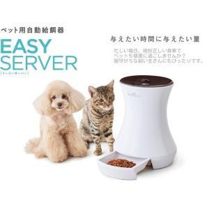 GEX EASY SERVER イージーサーバー(ドライフード専用自動給餌器)|magpet|05