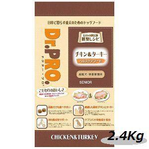 ニチドウ ドクタープロ チキン&ターキー 高齢犬用2.4kg|magpet