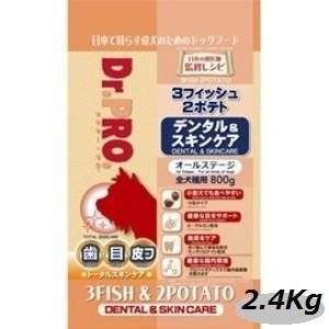 ニチドウ ドクタープロ 3フィッシュ2ポテト デンタル&スキン 2.4kg|magpet