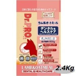 ニチドウ ドクタープロ ラム&オートミール デンタル&ヘルスケア 2.4kg|magpet