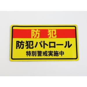 防犯パトロール 特別警戒 マグネットシート ステッカー 黄色 通常サイズ 車 危険運転 対策 防止 空き巣 巡回 警備 放火 犯罪 警察 日本製|magsticker