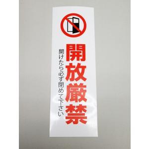 開放厳禁 シール ステッカー 縦 特大サイズ 防水 再剥離仕様 開けたら閉める 規則 ルール|magsticker