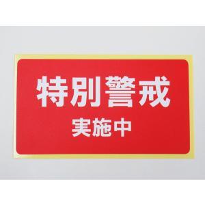 特別警戒実施中 シール ステッカー 防水 再剥離仕様 通常サイズ 赤 1枚セット 防犯 犯罪対策 巡回 パトロール セキュリティシール 日本製|magsticker