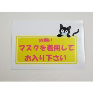 お願い マスクを着用してお入りください シール ステッカー 防水 再剥離仕様 通常サイス 猫 マスク着用 コロナ対策 蔓延防止 感染防止 飲食店|magsticker
