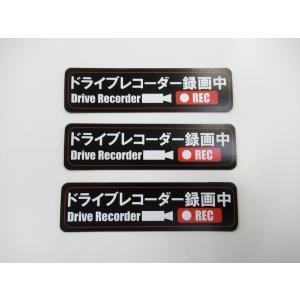 ドライブレコーダー マグネットシート ステッカー 録画中 黒色 小サイズ 3枚セット 日本語 車 後方 あおり 煽り 危険運転 対策 防止 ドラレコ|magsticker