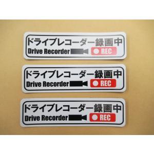 ドライブレコーダー マグネットシート ステッカー 録画中 白色 小サイズ 3枚セット 日本語 車 後方 あおり 煽り 危険運転 対策 防止 ドラレコ|magsticker
