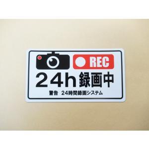24時間録画中 マグネットシート ステッカー 白色 通常サイズ 防犯カメラ ドライブレコーダー セキュリティ対策用 ダミー 防犯グッズ 日本製|magsticker