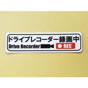 ドライブレコーダー マグネットシート ステッカー 録画中 白色 小サイズ 1枚セット 日本語 車 後方 あおり 煽り 危険運転 対策 防止 ドラレコ|magsticker