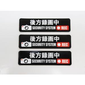 後方録画中 マグネットシート ステッカー 黒色 小サイズ 3枚セット マグネット 車 後方 あおり 煽り 危険運転 対策 防止 ドラレコ 外貼り用 日本製|magsticker