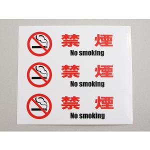 禁煙 シール ステッカー 白色 横型 小サイズ 3枚セット 日本語 ステッカー シール 禁煙マーク ...