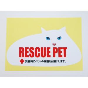 ペット 救済 保護 レスキュー シール・ステッカー 猫 白色 災害時にペットの保護をお願いします 地震 天災 水害 洪水 火事 救援シンボルマーク|magsticker