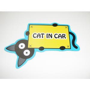 cat in car キャットインカー マグネットシート ステッカー 猫横タイプ(ブルータイプ) ペット ねこ乗車中 車ボディー外貼り用|magsticker