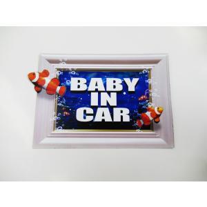 Baby in car ベビーインカー マグネットシート ステッカー  トリックアート海クマノミ絵画風アート 赤ちゃん乗車中 車ボディー外貼り用|magsticker