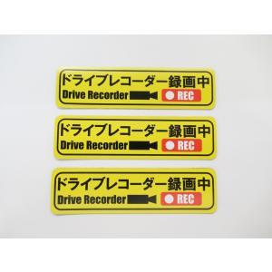 ドライブレコーダー マグネットシート ステッカー 録画中 黄色 小サイズ 3枚セット 日本語 マグネット 車 後方 あおり 煽り 危険運転 対策 防止 ドラレコ|magsticker