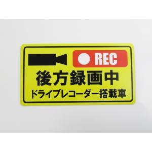 後方録画中 マグネットシート ステッカー 黄色 通常サイズ マグネット ドライブレコーダー 搭載車 車 後方 あおり 煽り 危険運転 対策 防止 ドラレコ|magsticker