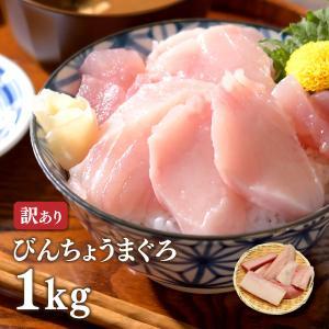 マグロ マグロ刺身 訳あり わけあり 冷凍マグロ びんちょうぶつ切り用1kg ご自宅用 80312