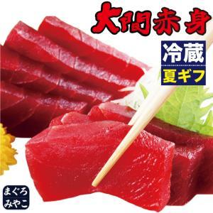 大間 本マグロ 赤身 柵 お刺身 2人前 200g maguro-miyako