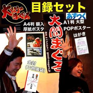 大間マグロ 目録セット 2万円コース|maguro-miyako