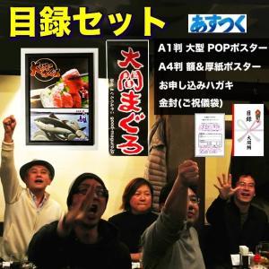 大間マグロ 目録セット 3万円コース|maguro-miyako