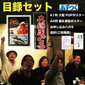 大間マグロ 目録セット 8,000円コース|maguro-miyako