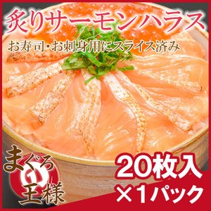 (サーモン 鮭 サケ) 炙りトロサーモンハラス 寿司ネタ用炙...