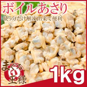 あさり アサリ むき身1kg (ボイル 殻なし冷凍あさり)