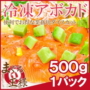 冷凍 アボカド ダイスカット 500g×1個 (アボカドディップ アボカドサラダ)