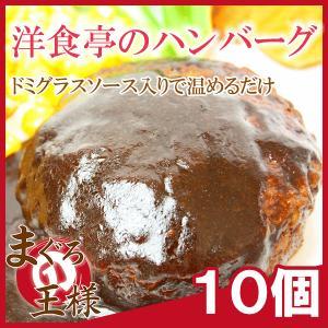 ハンバーグ 洋食亭のハンバーグ (ドミグラスソース)×10個...