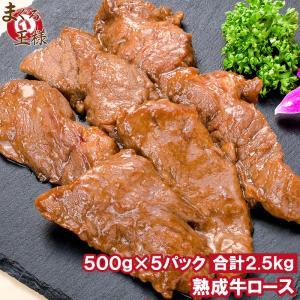 牛ロース焼肉<業務用 合計2.5kg 500g×5パック> 焼くだけで簡単に本場の味を楽しめる!  ...