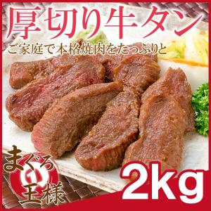 牛たん 牛タン 厚切り 合計 2kg 1kg×2パック 業務用 カット済み 厚切り牛タン たん塩 仙...