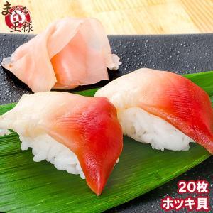 ホッキ貝 20枚(寿司ネタ 刺身用ほっき貝開き) (ほっき貝...