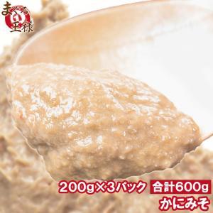 かにみそ カニミソ かに味噌 カニ味 200g×3パック (...