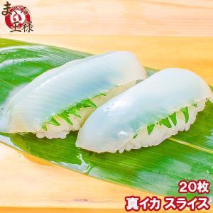 真イカ スライス20枚 寿司ネタ 刺身用 (いか イカ 烏賊...